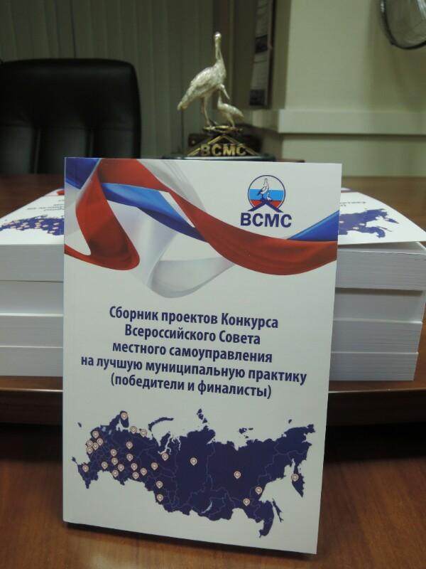 Всероссийский конкурс лучший муниципальный