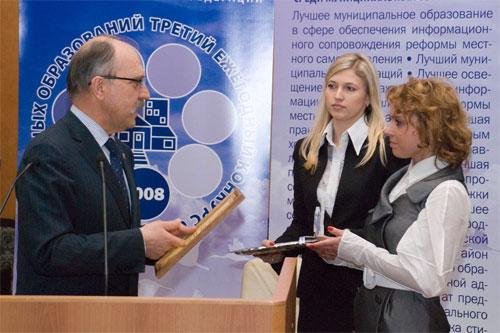 Общероссийская общественная организация всероссийский совет местного самоуправления